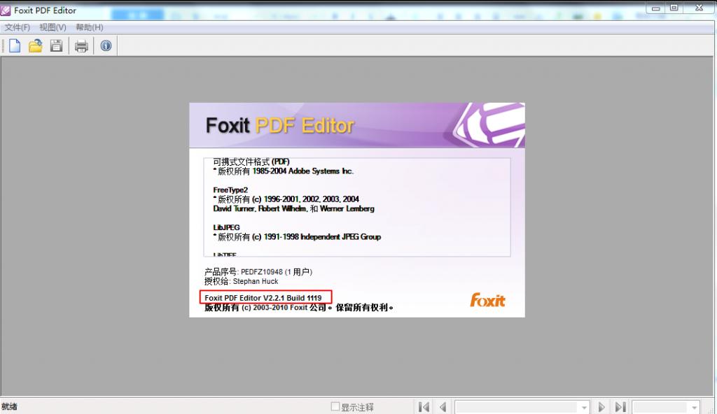 Foxit_Pdf_edit 破解绿色版