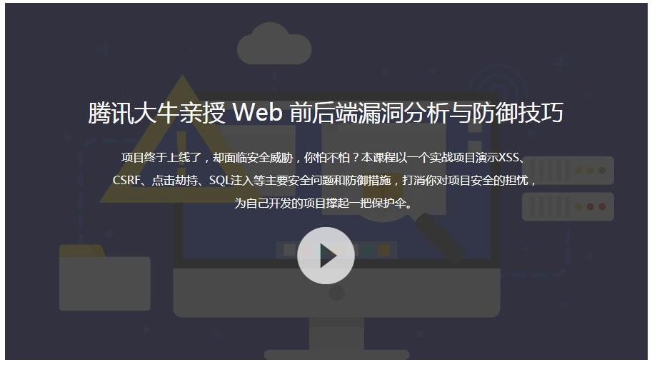 【免费分享】【原价199】腾讯大牛教你web前后端漏洞分析与防御