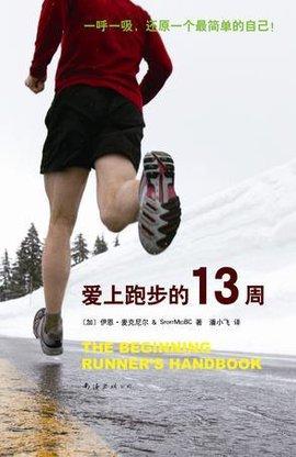 《爱上跑步的13周》- 让从不跑步的人迈开双腿,从本书开始跑过一生