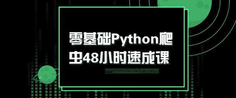 零基础Python爬虫48小时速成课